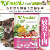 【zoo寵物商城】AFreschisrl艾富鮮》犬用新鮮低溫烘焙無穀放牧羊天然糧-2lb908g