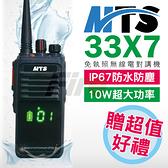 (贈耳機+戰背) MTS 33X7 超大容量電池 免執照 無線電 對講機 10W大功率 IP67防水
