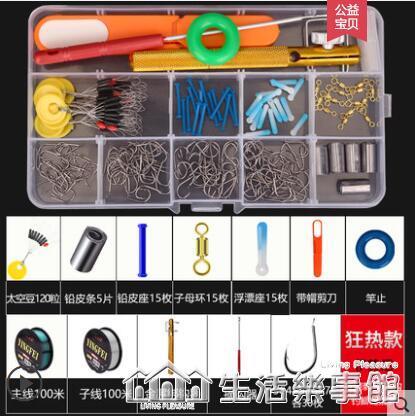 魚鉤套裝成品全套釣魚鉤散裝魚線配件工具裝備漁具魚具用品大全盒 樂事館新品