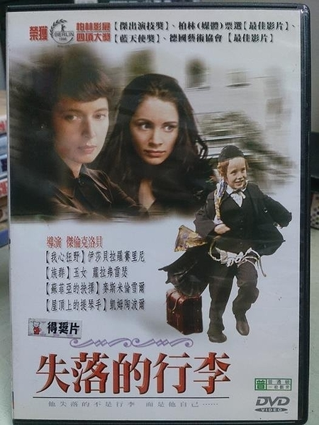 挖寶二手片-Y117-077-正版DVD-電影【失落的行李/Left Luggage】-影展片(直購價)
