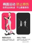 橢圓機 朗威踏步機家用登山肥迷你原地身橢圓慢跑機運動健身器材腿