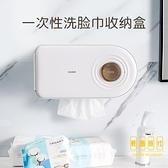 一次性洗臉巾衛生間壁掛防水免打孔廁所紙巾盒【輕奢時代】