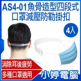 【3期零利率】全新 AS4-01魚骨造型四段式口罩減壓防勒掛扣 4入 口罩延長 減緩疲勞 大人小孩可用