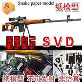 SVD-85狙擊步搶3D紙模型立體拼圖