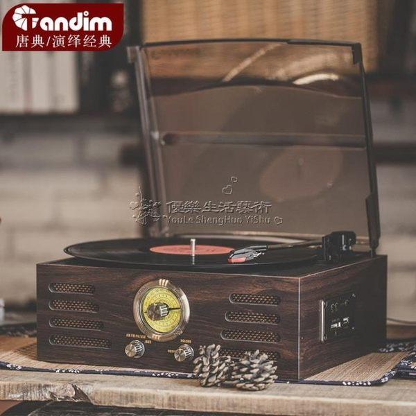 復古多功能黑膠唱片機帶藍牙/U盤/收音功能(附贈轉換插頭) YL-CPJ112