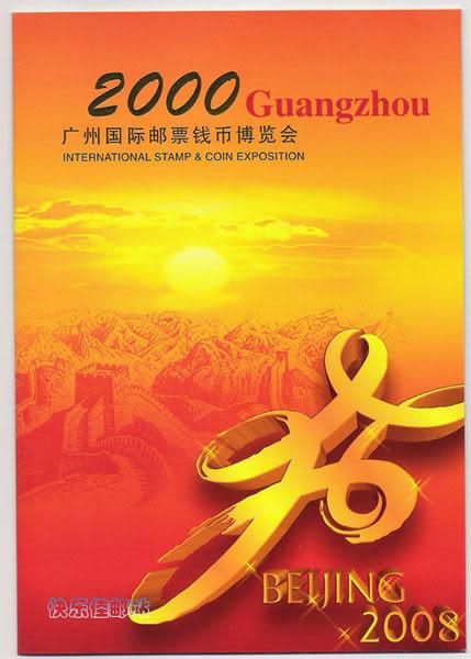 PZX-37M2000年廣州國際郵票錢幣博覽會郵折奧運雙連張2000-17