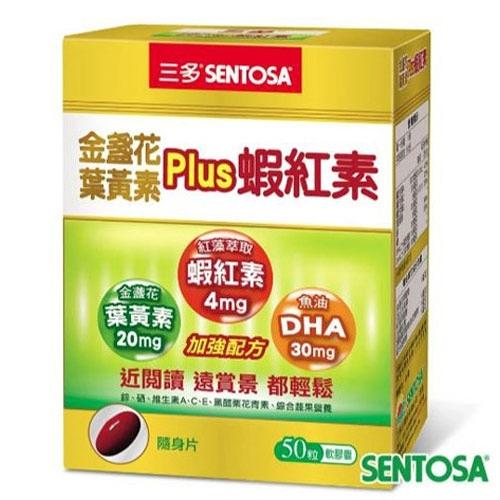三多金盞花葉黃素Plus蝦紅素軟膠囊 (50粒/盒)【愛買】