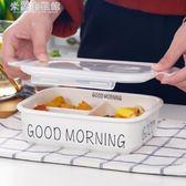陶瓷微波爐分格長方形飯盒便當盒密封保溫飯盒 米蘭潮鞋館