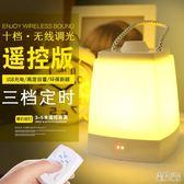 遙控夢幻創意充電小夜燈泡插電臥室床頭小臺燈喂奶嬰兒暖光夜光起