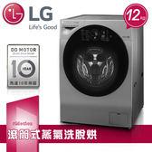 ★送商品卡1千+洗衣紙【LG】12公斤極窄美型洗脫烘滾筒洗衣機WD-S12GV含基本安裝