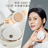 韓國 VANT 365 小白貝 空氣感白瓷水光CC氣墊 #21白皙