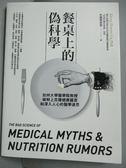 【書寶二手書T1/保健_XBR】餐桌上的偽科學:加州大學醫學院教授破解上百種健康..._林慶順