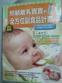 【書寶二手書T5/保健_XBY】照顧離乳寶寶的全方位副食品計_主婦編輯部