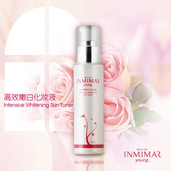 高效嫩白化妝液 80ml INMIMAR young 台灣自有品牌保養品 美白保濕  抗皺 改善皮膚粗糙