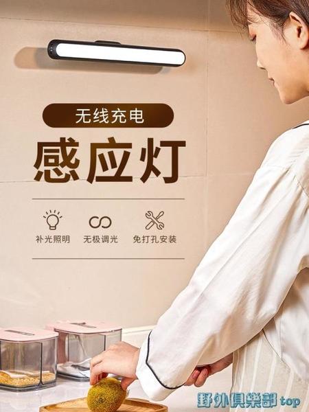 感應燈 LED櫥柜燈帶充電廚房切菜補光照明用柜下無線觸摸感應燈燈條超亮 快速出貨