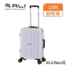 【A.L.I】18吋 台日同步 Ali Max行李箱/國旅首選/登機箱(011RC白色)【威奇包仔通】