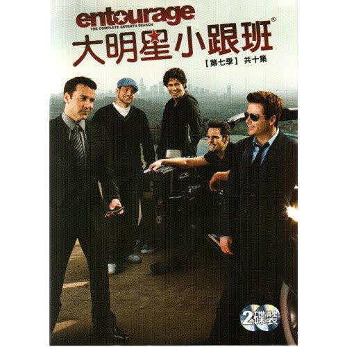 歐美影集 大明星小跟班第七季DVD Entourage Season 7 大明星小跟班第7季 (購潮8)