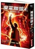 魔電聯盟4:攔截獵龍行動