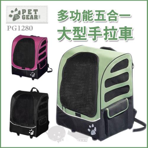 [寵樂子]《美國Pet Gear》多功能五合一大型手拉車 PG1280 -共3色