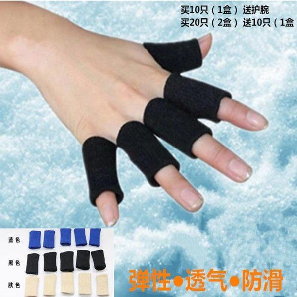 籃球護指排球彈力男指套運動護理指關節護具繃帶女士護手指
