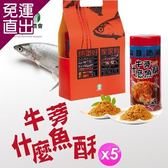 將軍農會 牛蒡什麼魚酥 (300g - 罐)x5罐組【免運直出】