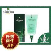 萊法耶 ReneFurterer 紫苑草舒緩凝露(免沖) 75ml