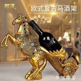 歐式紅酒架擺件客廳酒櫃裝飾品家居創意擺設馬工藝品喬遷新居禮品 igo摩可美家