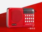 收音機 插卡半導體收音機播放器老人便攜式迷你小音響充電評書機【快速出貨八折搶購】