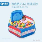 兒童帳篷 200球池室內兒童海洋球池寶寶波波球池玩具收納框小孩帳篷 rj2676【bad boy時尚】