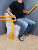 馬桶扶手架浴室衛生間廁所坐便器老年人無障礙房間安全殘疾人防滑 NMS小明同學