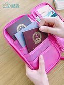 全館83折護照包防水護照機票夾證件收納包多功能護照保護套便攜證件袋出國