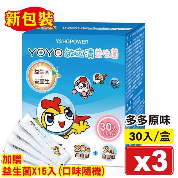 (新包裝) YOYO敏立清益生菌(多多原味) 30入X3盒 (國家SNQ標章) 專品藥局【2015966】