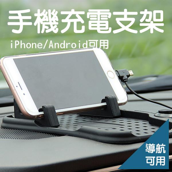 【第二代 充電手機支架】止滑墊 防滑片 置物盤 置物盒 手機充電座 車用手機充電架 充電手機架
