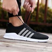 男鞋運動鞋夏季新款透氣網面飛線跑步鞋減震網鞋休閒鞋板鞋學生 藍嵐