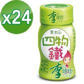 【李時珍】青木瓜四物鐵飲(8入) x3盒 含運價1058元