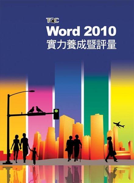 (二手書)Word 2010實力養成暨評量