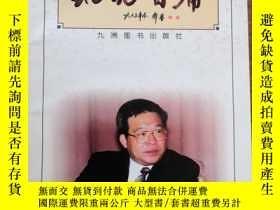 二手書博民逛書店罕見納約自牖Y4689 朱高正 著 九洲圖書出版社 出版1998