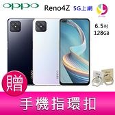 分期0利率 OPPO Reno4Z (8G/128G)八核心6.5 吋雙前置鏡頭5G上網手機 贈『手機指環扣 *1』