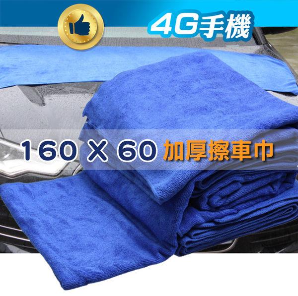 加厚大巾款160*60 擦車巾 超細纖維 超吸水 清潔 去污 洗車 不傷車漆 毛巾 浴巾~4G手機