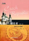 捷克史:波希米亞的傳奇(增訂二版)