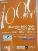 【書寶二手書T8/電腦_AUH】Illustrator特搜!妙點子1000招_許郁文
