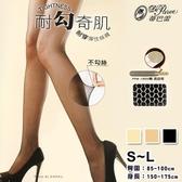 耐勾奇肌 彈性絲襪 台灣製 蒂巴蕾 De Paree