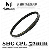 Marsace 瑪瑟士 SHG CPL 52mm 多層膜頂級偏光鏡 公司貨 環型偏光鏡 ★24期0利率★ 薪創