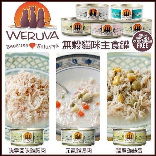 『寵喵樂旗艦店』【24罐】唯美味Weruva《天然貓咪主食罐》156g-5.5oz 美國WDJ推薦品牌罐頭