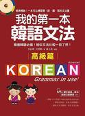 我的第一本韓語文法【高級篇】:精通韓語必備!相似文法比較一目了然
