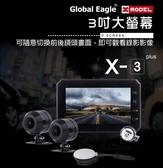 響尾蛇 X-3 plus GPS+WIFI機車雙鏡頭行車記錄器(送32G)