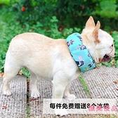 寵物冰圍脖狗狗降溫防暑圍巾寵物解暑【匯美優品】