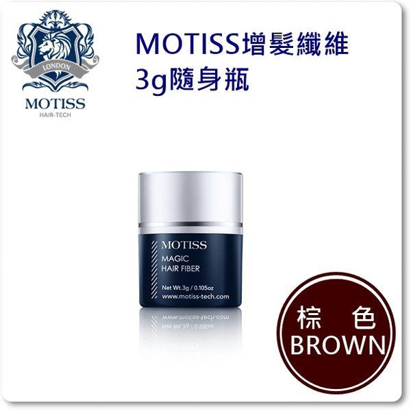 MOTISS莫緹絲 增髮纖維隨身瓶-棕 3g【躍獅】