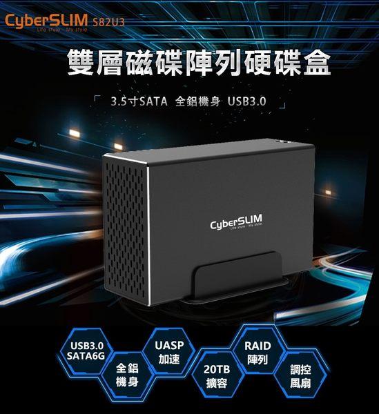 CyberSLIM S82U3 3.5吋雙層磁碟陣列硬碟盒