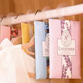 可掛式香包 香氛袋 衣櫥香氛袋 香氛包 香袋 香薰袋 芳香袋 除味 香包【RS1038】
